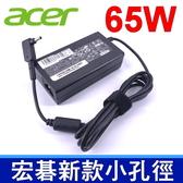 宏碁 Acer 65W 原廠規格 變壓器 Aspire V3-372-55AM V3-372-56YH V3-372-704Z S5 S5-371T S5-391 S7 S7-191 S7-392