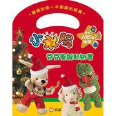 小太陽豆豆聖誕貼紙書 (OS小舖)