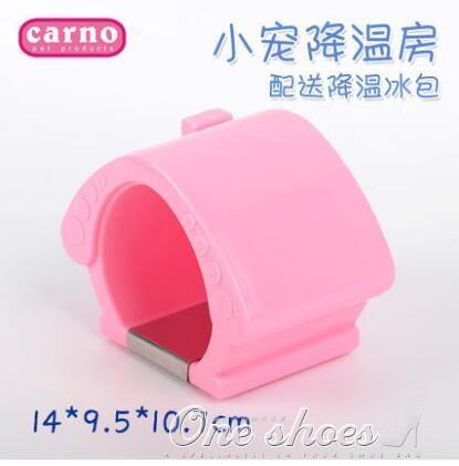 Carno卡諾倉鼠用品金絲熊寵物降溫冰屋消暑房夏天冰爽床散熱小窩中秋節促銷igo