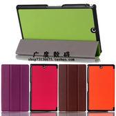 88柑仔店~索尼 Z3 tablet compact SGP621/641 保護殼 卡斯特皮套 Z3保護套