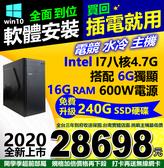 【28698元】全新Intel I7-9700F八核最強主機16G+6G獨顯正版WIN10送水冷扇電競打卡再送無線網卡