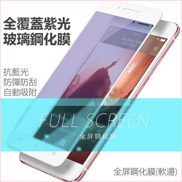 OPPO 9S R9S Plus 全屏覆蓋 紫光 鋼化保護貼 軟邊 鋼化膜 玻璃鋼化膜 美圖T8 美圖M6 手機貼膜
