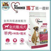 寵物FUN城市│瑪丁 全犬種低過敏成犬2.72kg(羊肉+鲱魚+糙米) 1st choice 犬糧 狗飼料