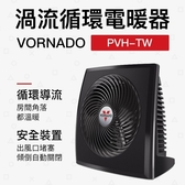VORNADO 渦流 循環 電暖器 取暖器 暖風機 暖爐 美國 對抗寒流 冬季必備
