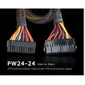 [ PC PARTY ] 聯力 Lian-Li PW-24-24 ATX電源延長線