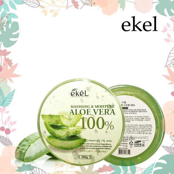 韓國 ekel 100%舒緩保濕補水蘆薈凝膠 300ml。芸采小舖。