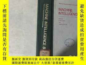 二手書博民逛書店MACHINE罕見INTELLIGENCE 8 機器智能第8卷(