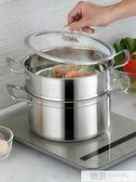 小蒸鍋304不銹鋼三層加厚2雙層3多1層蒸籠電磁爐湯鍋家用煤氣灶用 韓慕精品 YTL