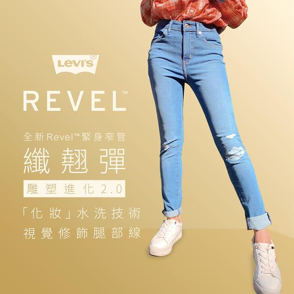 Levis 女款 Revel 高腰緊身提臀牛仔褲 / 超彈力塑形布料 / 破壞縫補細節 / Lyocell天絲棉