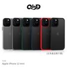 【愛瘋潮】QinD Apple iPhone 12 / 12 Pro 6.1吋 優盾保護殼 手機殼 保護套 保護殼 防撞殼 防摔殼
