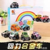 兒童合金迴力車玩具車套裝男孩卡通迷你小汽車模型1-3歲寶寶小車YYP ciyo黛雅