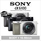 現貨 Sony A6100 16-50mm APS-C ILCE-6100 4K錄影 公司貨【可24期】 薪創數位