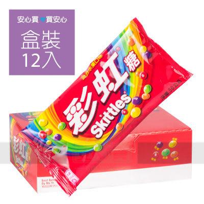 彩虹混合水果糖,12包/盒