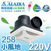 【有燈氏】小風地 換氣扇 220V 超靜音 通風 排風扇 免運費 全新原廠保固【258-220V】