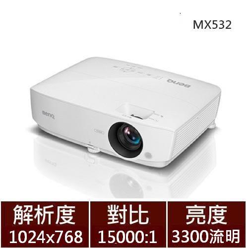 【商務】BenQ XGA高亮商用投影機 MX532【送Catchplay電影劵1張】