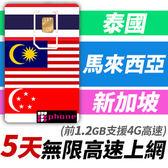 【TPHONE上網專家】馬來西亞/新加坡/泰國 5天無限上網卡 一卡在手3地使用