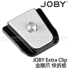 JOBY EXTRA CLIP 快拆板 (3期0利率 台閔公司貨) 適用 Hybrid & SLR-Zoom 雲台 JB34 JB01110