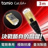 TAMIO Cat6A+ 短距離高速網路線-3M