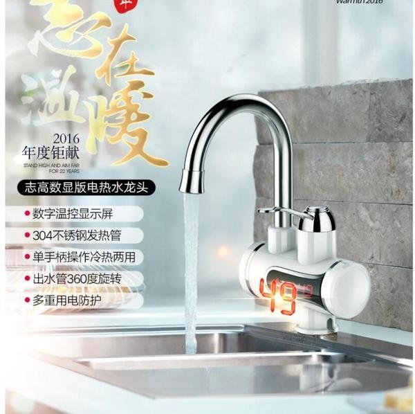 水龍頭加熱器 志高電熱水龍頭加熱速熱即熱式廚房寶快速過自來水熱家用電熱水器 快速出貨