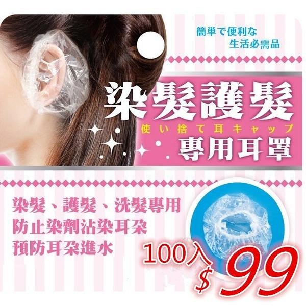 (現貨特價)新款100入拋棄式耳罩/染髮耳罩/染髮耳罩 染劑 燙髮上藥水 冷燙*HAIR魔髮師*