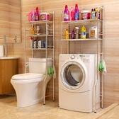 節美宜潔衛生間置物架不銹鋼浴室洗手間廁所馬桶架落地洗衣機收納架-凡屋