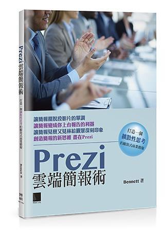 (二手書)Prezi雲端簡報術:打造一個擴散性思考的縮放式商業簡報