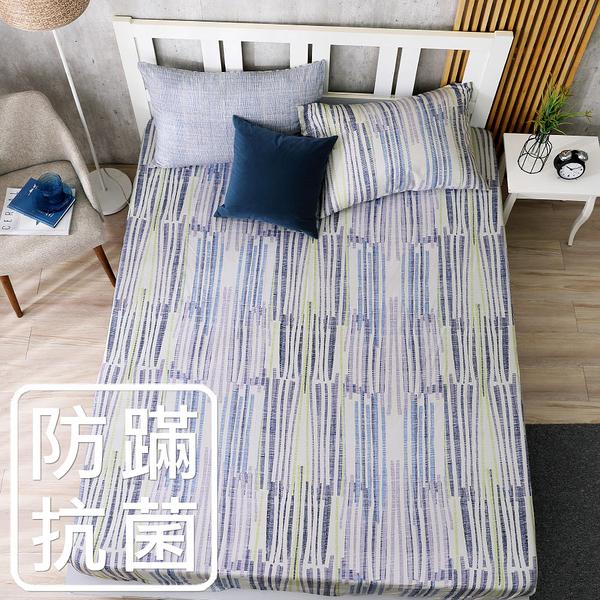 鴻宇 雙人床包組 沐舍居藍 防蟎抗菌 美國棉授權品牌 台灣製2122