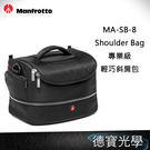 Manfrotto 曼富圖 MB MA-SB-8 Shoulder Bag VIII 正成公司貨 專業級輕巧斜肩包 德寶光學 24期0利率
