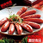 《0831-0921中秋加購➘178》【富統食品】原味香腸600g(約9條)