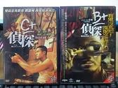 挖寶二手片-C07--正版DVD-華語【C+偵探+B+偵探 套裝系列2部合售】-(直購價)