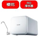 櫻花【P0230】(全省安裝)即濾即飲RO濾水器淨水器