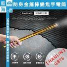 ★HANLIN-GBT6★防身金箍棒變焦T6手電筒(停電/手電筒/居家安全/防身武器/車用/家用)
