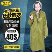 精騎士長款雨衣加厚帆布透明雙帽檐成人戶外男女單人雨衣風衣雨披 雙11狂歡購物節