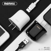 Remax雙口usb充電器頭2.1A充電頭蘋果安卓手機平板通用快充插頭  酷男精品館