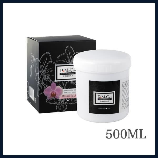 DMC欣蘭 黑裡透白凍膜(500g)
