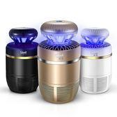 光觸媒滅蚊燈滅蚊器捕蠅 孕婦嬰兒家用電蚊子驅蚊器 靜音無輻射 igo