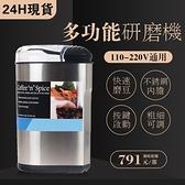 現貨 研磨機咖啡磨豆機黃豆幹磨家用電動小型研磨機便攜  母親節特惠220v