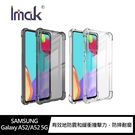 Imak SAMSUNG Galaxy A52/A52 5G 全包防摔套(氣囊) 手機殼 保護套