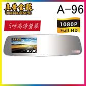 【真黃金眼】 A-96 後視鏡行車紀錄器
