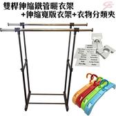 金德恩 台灣製造 雙桿伸縮鐵管曬衣架附滾輪+伸縮寬版衣架+衣物標示夾組