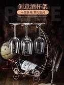 酒架 創意紅酒杯架懸掛倒掛酒架家用紅酒架擺件高腳葡萄酒酒瓶架子掛架【快速出貨八五折】