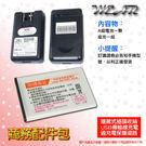 【頂級商務配件包】BL-4C【高容量電池...
