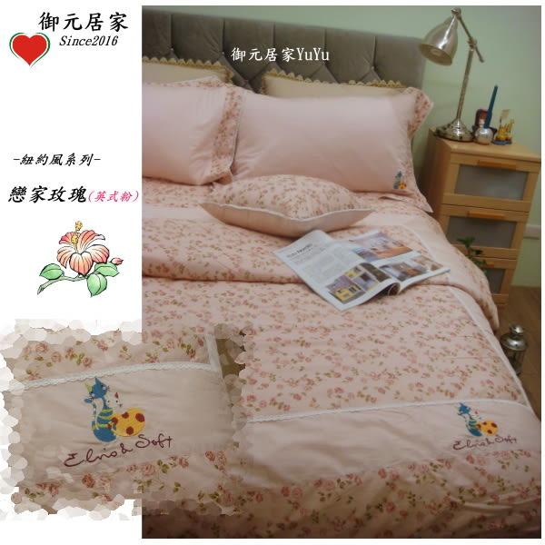 三件式【薄床包】5*6.2尺/雙人/精梳棉/『戀家玫瑰』西式粉-MIT-