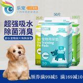 狗尿片狗尿墊寵物尿片狗廁所尿不濕除臭狗尿片吸水尿片 全館85折