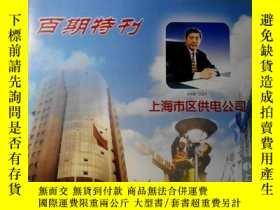 二手書博民逛書店罕見供電企業管理雙月刊2003年12月第6期、總第100期百期特