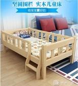 拼接床兒童床帶護欄男孩單人床女孩公主床寶寶加寬小床嬰兒拼接大床 YXS新年禮物