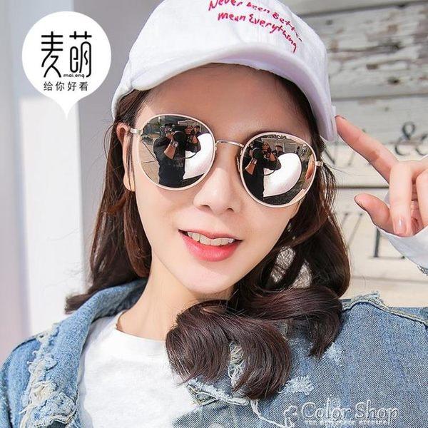 新款墨鏡女圓臉韓版潮偏光太陽眼鏡防紫外線明星網紅街拍color shop