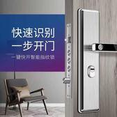 智慧門鎖-指紋鎖簡易智慧辦公家用出租房不銹鋼電子鎖 通用型防盜門 完美情人館YXS