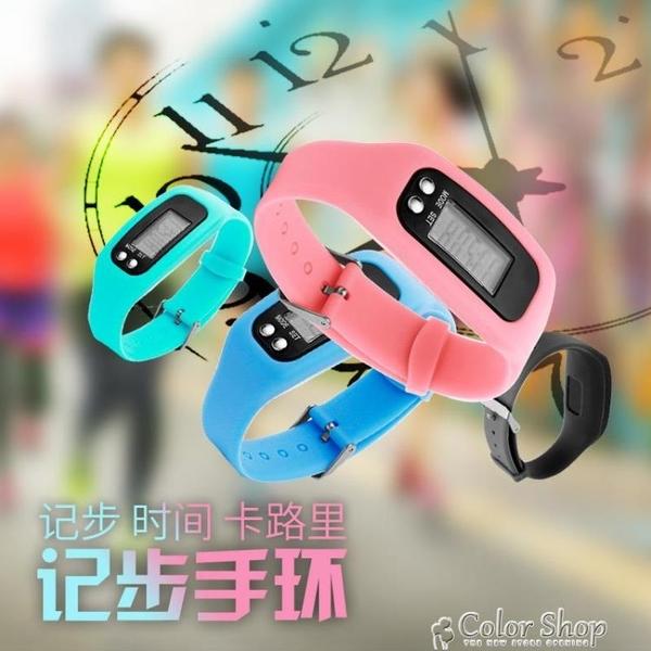 電子計步器MNCOW 運動計步器手環卡路里時間手環手錶計步器電子錶手環  color shop