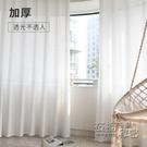 白紗窗簾透光不透人窗紗簾白色布料陽台半遮光沙飄窗北歐簡約隔斷 雙十二全館免運